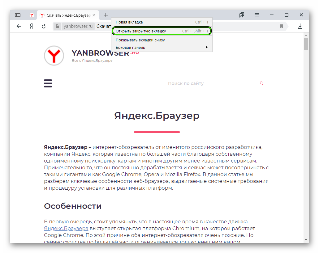 Опция Открыть закрытую вкладку в Яндексе