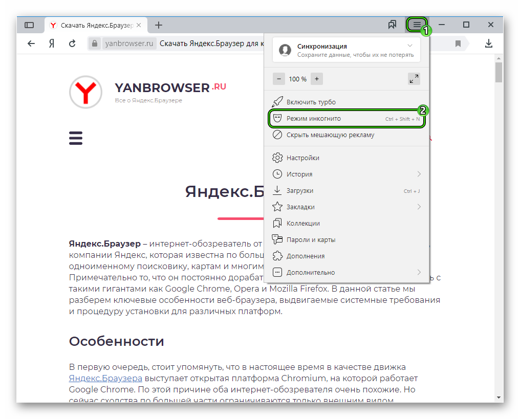 Опция Режим инкогнито в основном меню Яндекс.Браузера