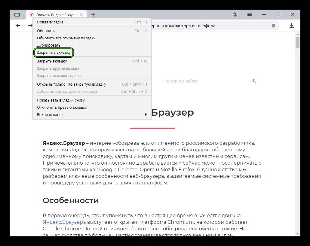 Опция Закрепить вкладку в Яндекс.Браузере