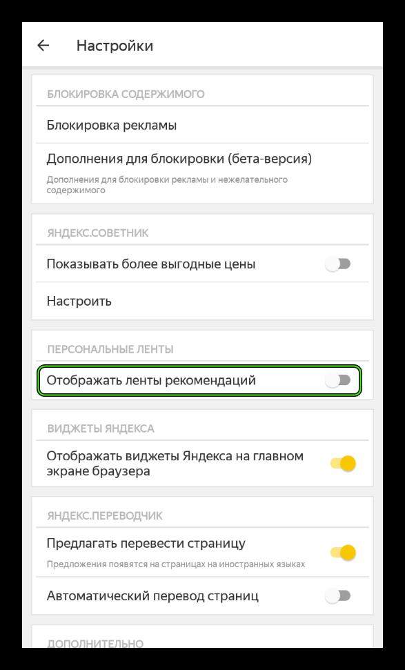 Отключение опции Отображать ленты рекомендаций на странице настроек Яндекс.Браузера для Android