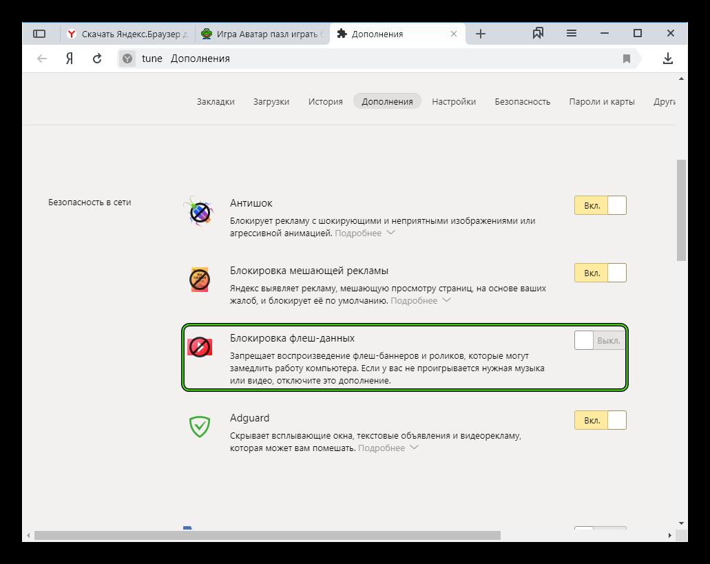 Отключение плагина Блокировка флеш-данных в Яндекс.Браузере