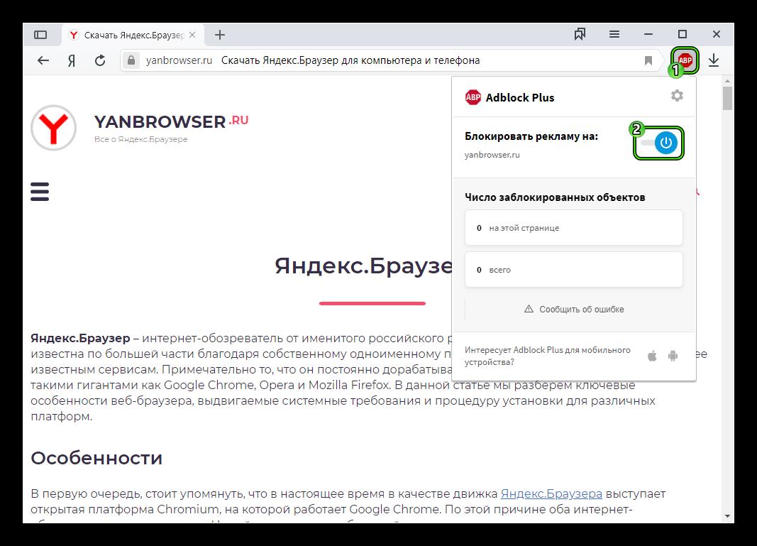 Отключение расширения AdBlock Plus для Яндекс.Браузера