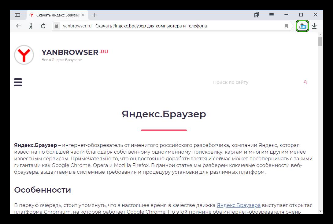 Отключить расширение friGate для Яндекс.Браузера