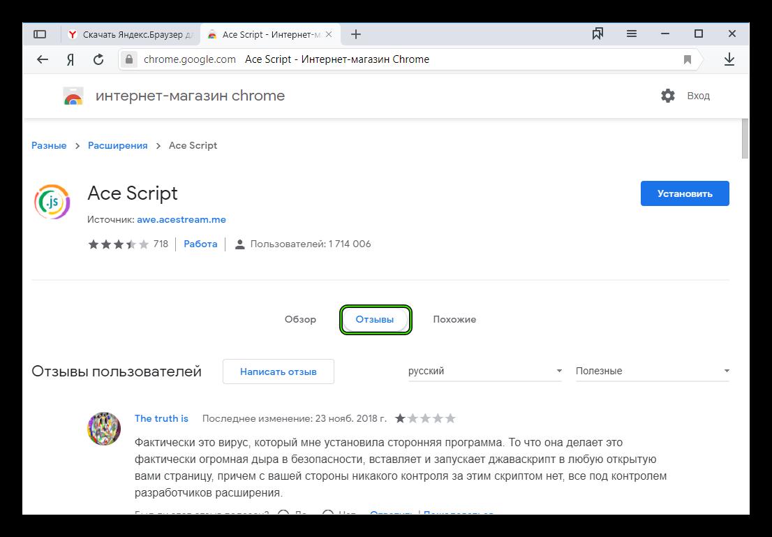 Отзывы о расширении Ace Stream Web Extension для Яндекс.Браузера