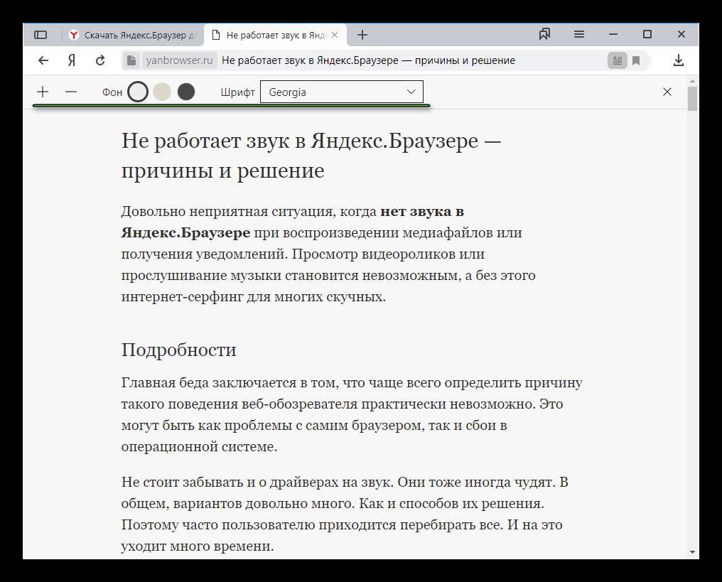 Панель управления режимом чтения в Яндекс.Браузере