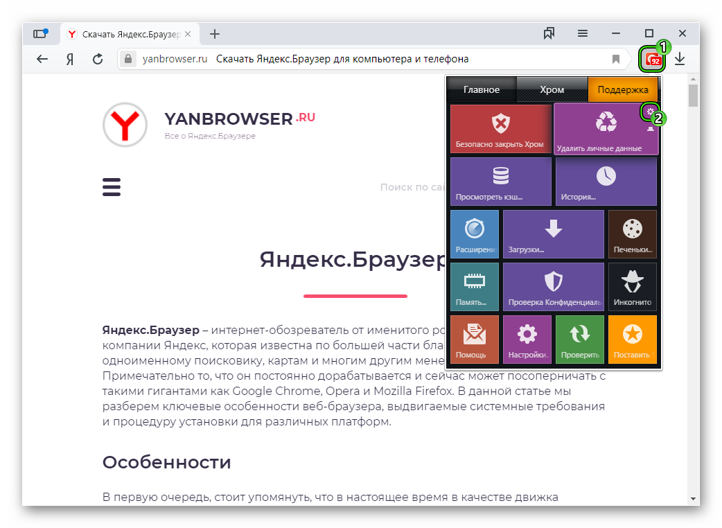Переход в настройки расширения Click&Clean в Яндекс.Браузере