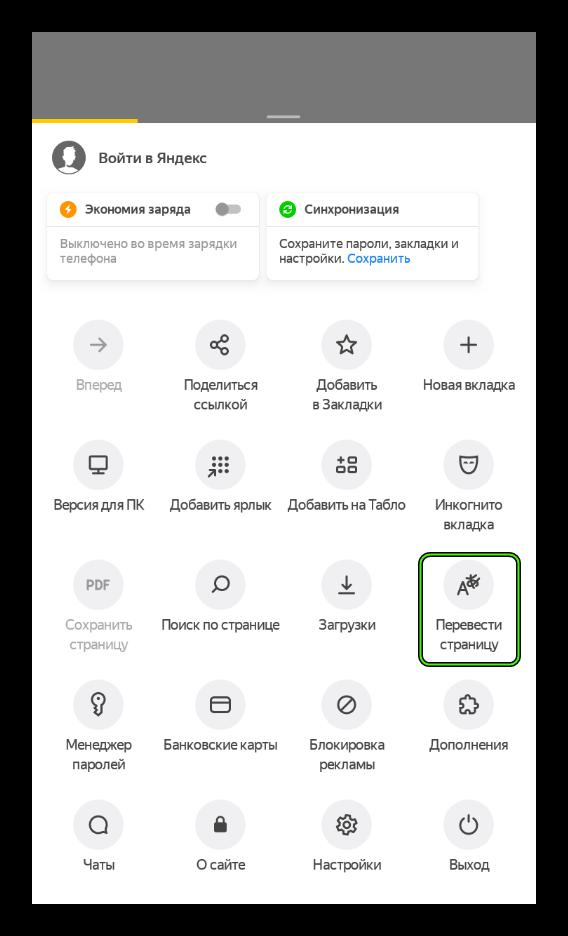 Перевести страницу в мобильной версии Яндекс.Браузера