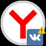 Почему лагает ВК в Яндекс.Браузере