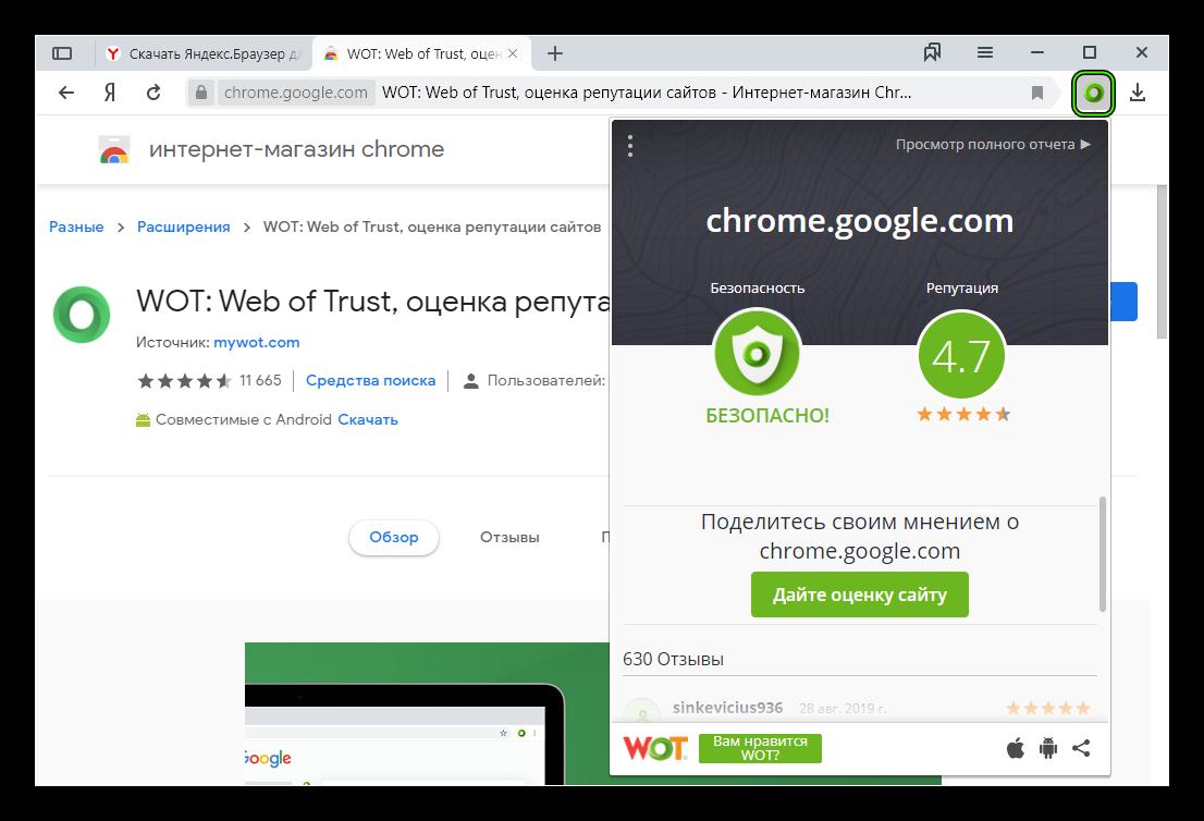 Просмотр сведений о сайте через Web of Trust для Яндекс.Браузера