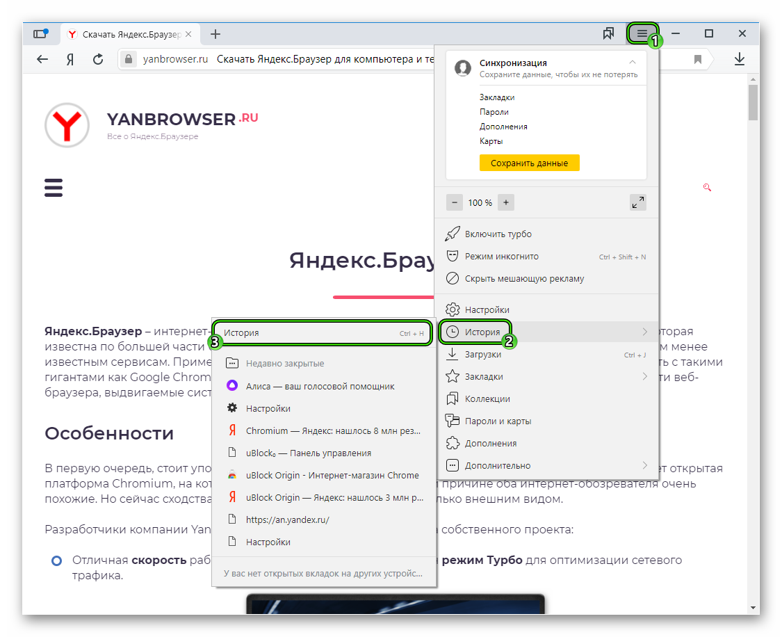 Пункт История, расположенный в меню Яндекс.Браузера