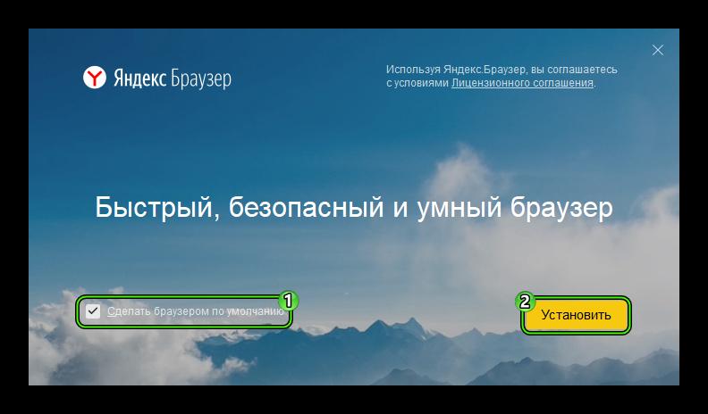 Пункт Сделать браузером по умолчанию на этапе установки Яндекс.Браузера