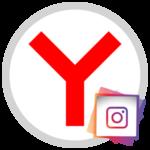 Расширение Instagram Web для Яндекс.Браузера