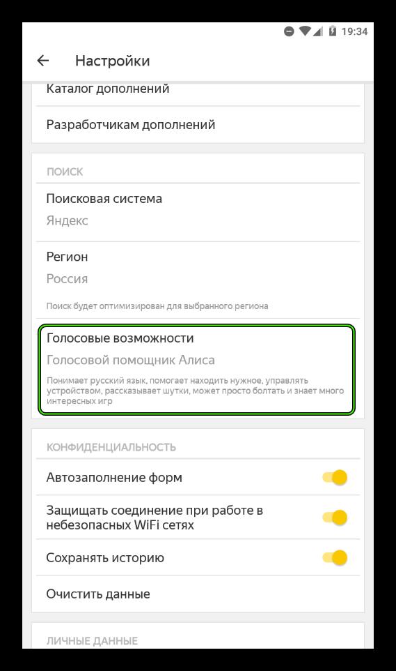 Раздел Голосовые возможности в мобильной версии Яндекс.Браузера