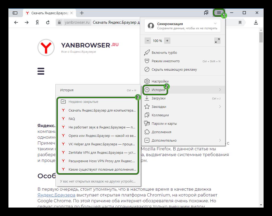 Раздел Недавно закрытые в основном меню Яндекс.Браузера