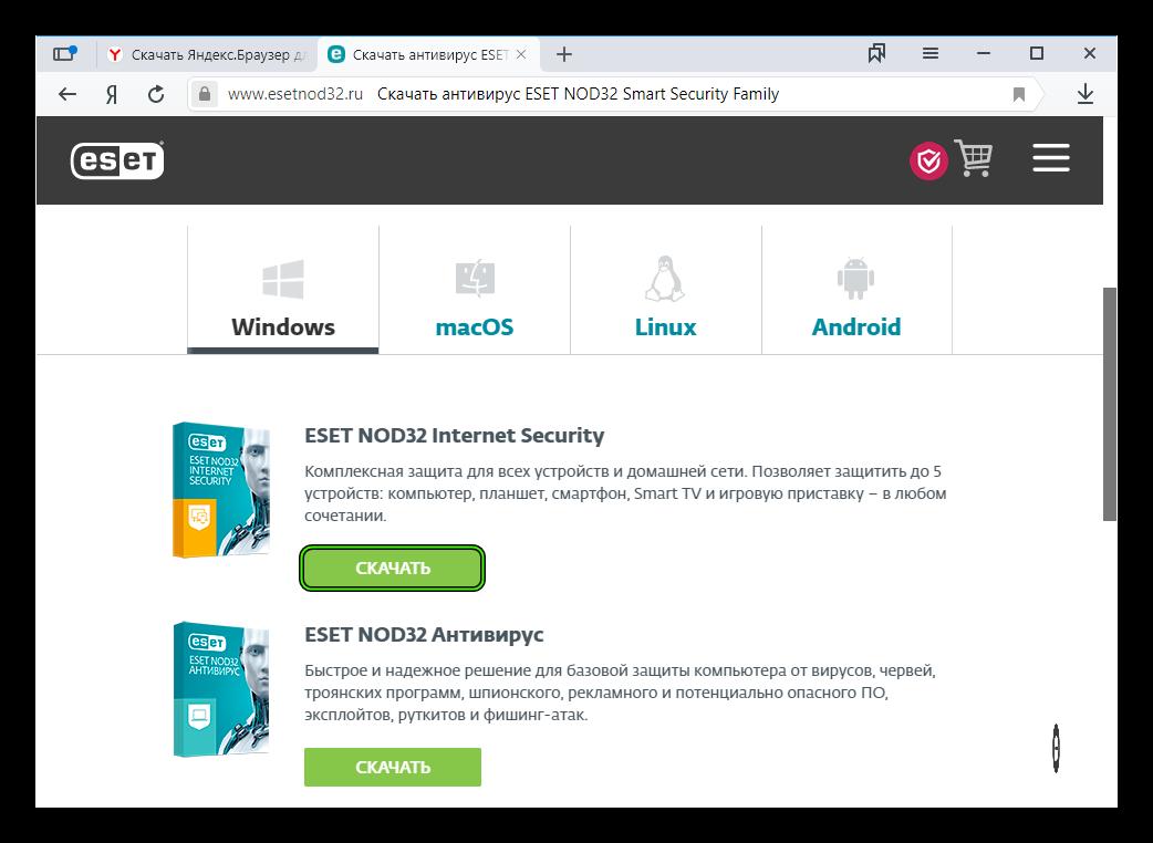 Скачать ESET NOD32 Internet Security с официального сайта