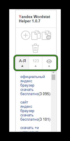 Сортировка результатов в расширении Wordstat Helper для Яндекс.Браузера