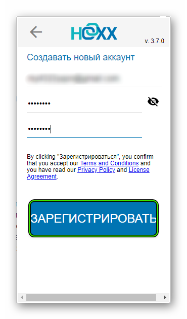 Создать аккаунт в расширении Hoxx VPN Proxy для Яндекс.Браузера