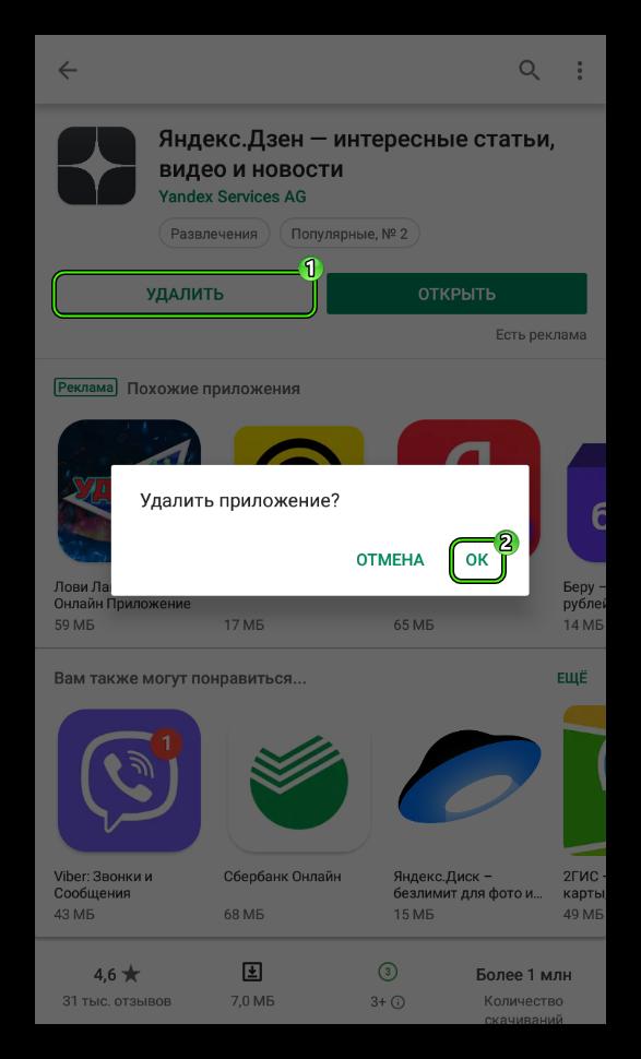 Удалить Яндекс.Дзен магазине приложений Play Маркет