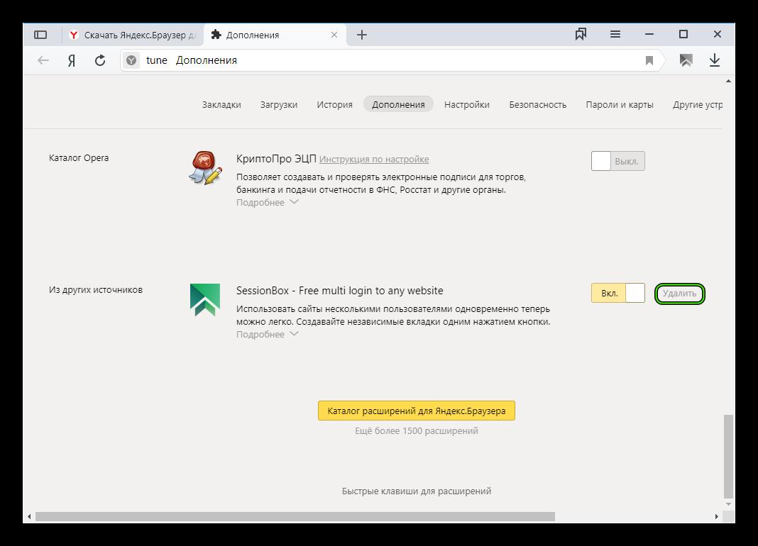 Удалить одно расширение со страницы Дополнения в Яндекс.Браузере
