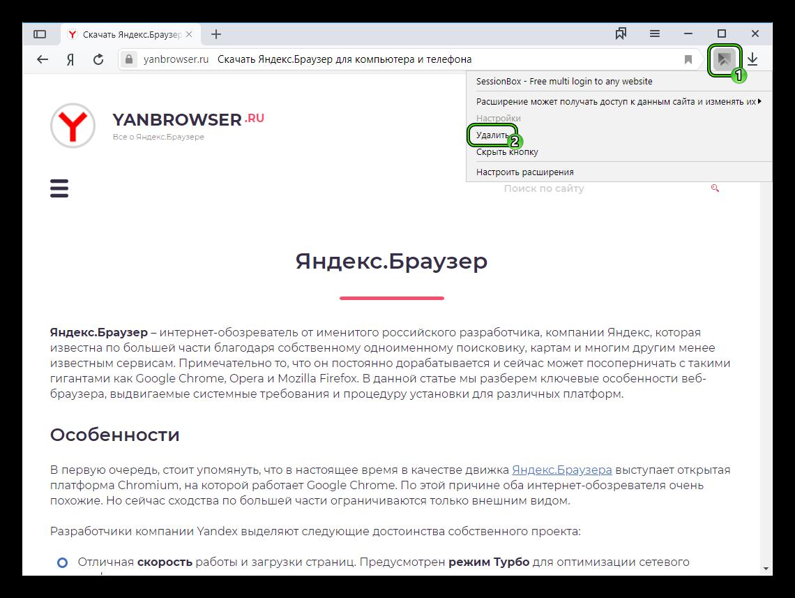 Удалить отдельное расширение с панели инструментов Яндекс.Браузера