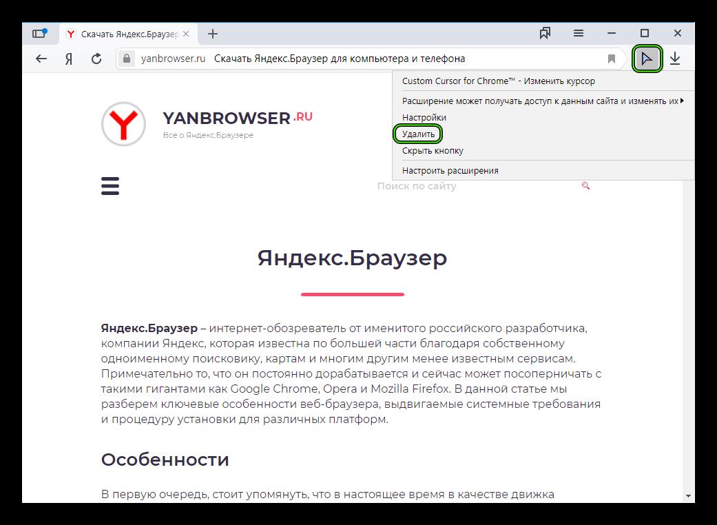Удалить расширение из верхней панели в Яндекс.Браузере