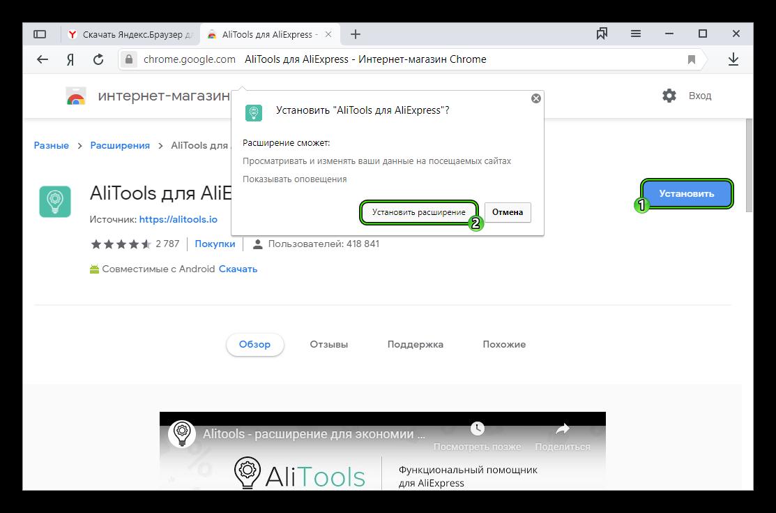Установить расширение AliTools для Яндекс.Браузера