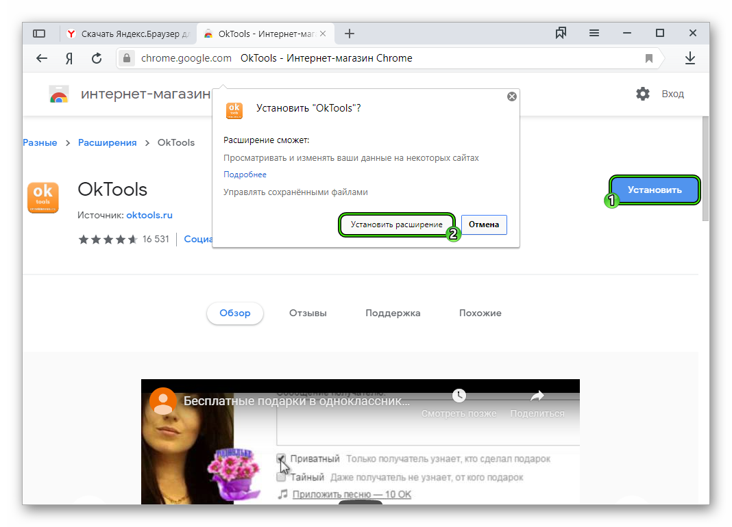Установить расширение OkTools для Яндекс.Браузера