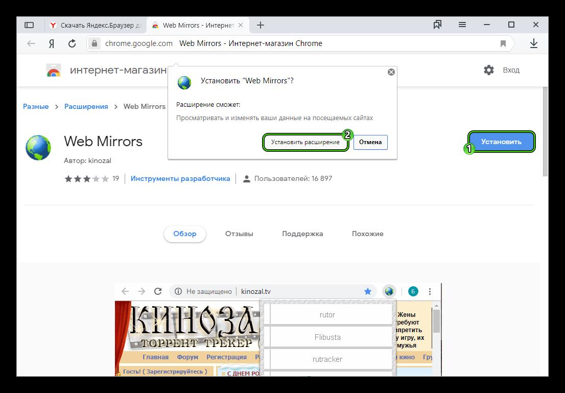 Установить расширение Web Mirrors для Яндекс.Браузера