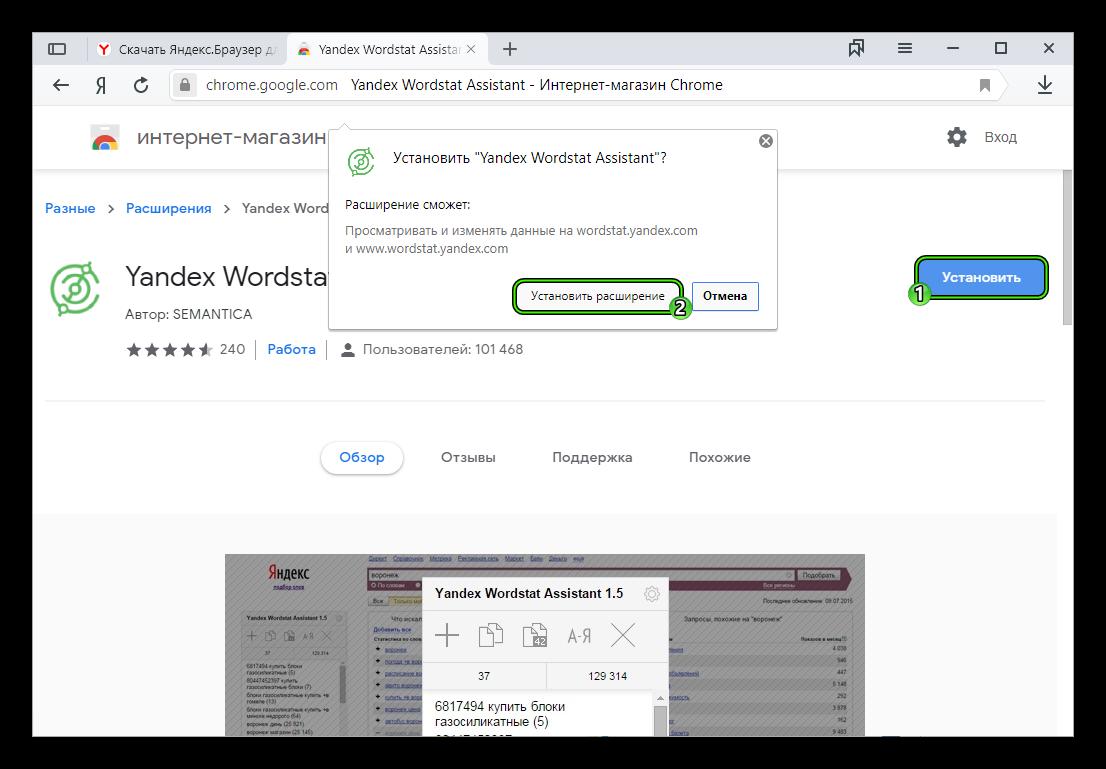 Установить расширение Yandex Wordstat Assistant для Яндекс.Браузера