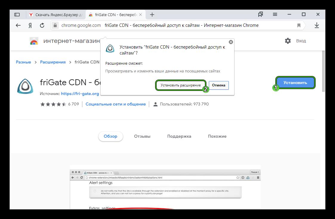 Установить расширение friGate для Яндекс.Браузера