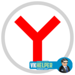 VK Helper для Яндекс.Браузера