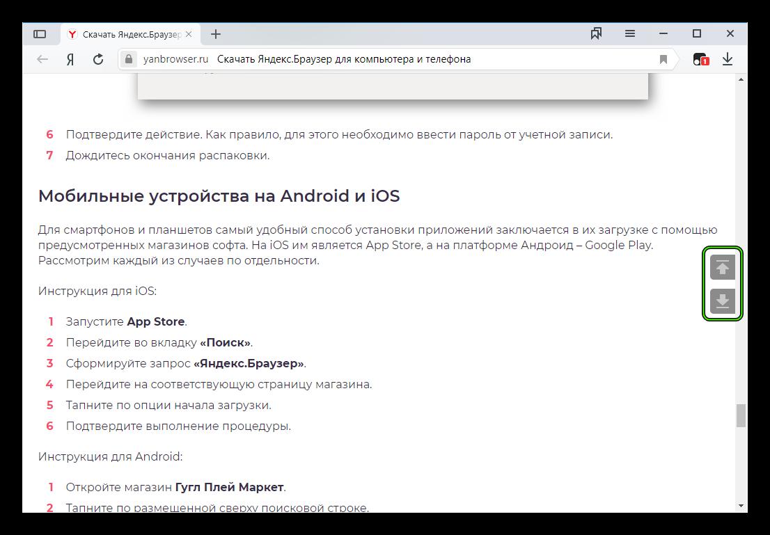 Вид скрипта TopAndDownButtonsEverywhere в Tampermonkey для Яндекс.Браузера