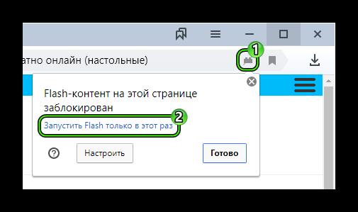 Включение Флеш Плеера на определенной странице Яндекс.Браузера
