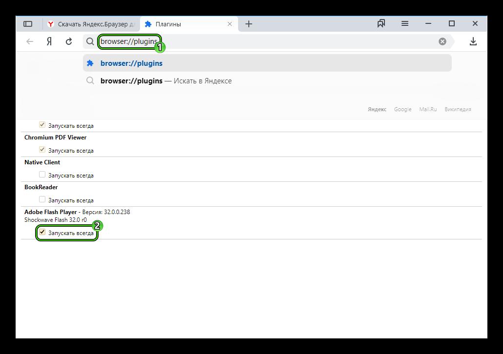 Включение Флеш Плеера на странице Плагины в браузере Яндекс