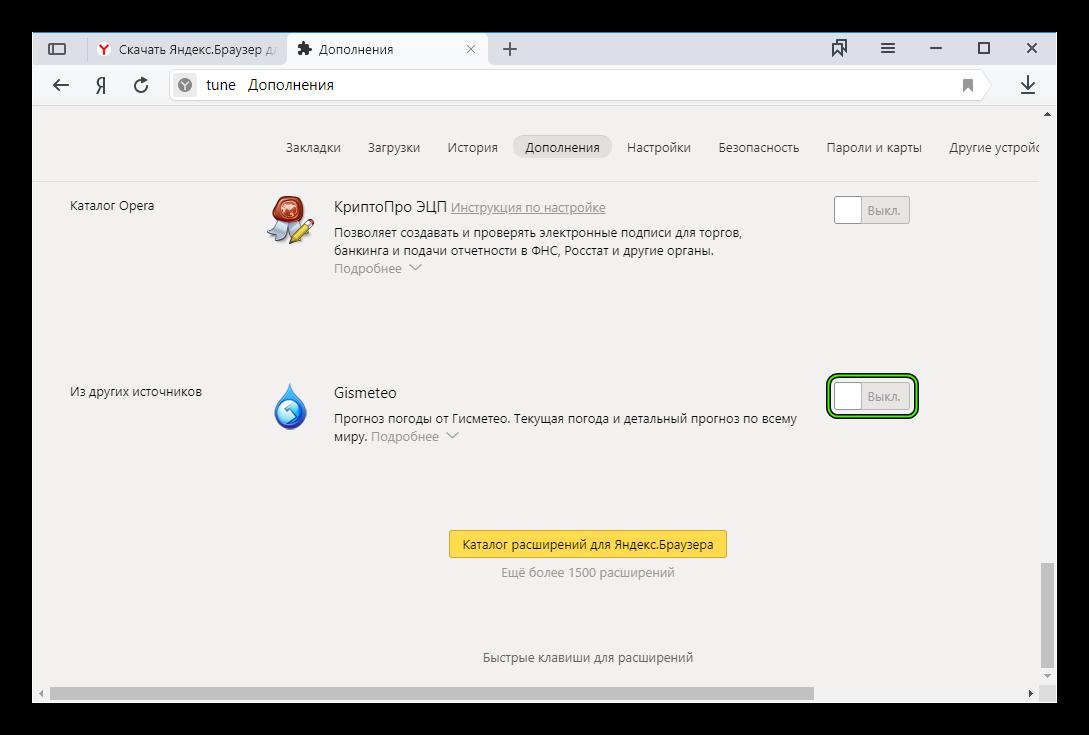 Выключить лишние дополнения в Яндекс.Браузере
