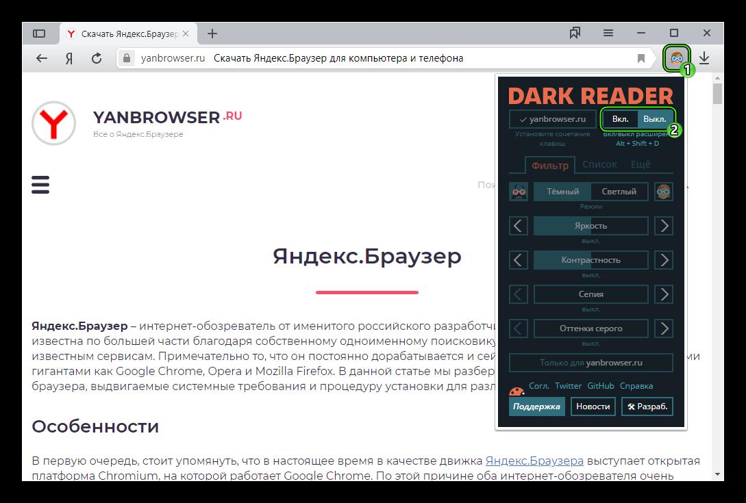 Выключить расширение Dark Reader для Яндекс.Браузера