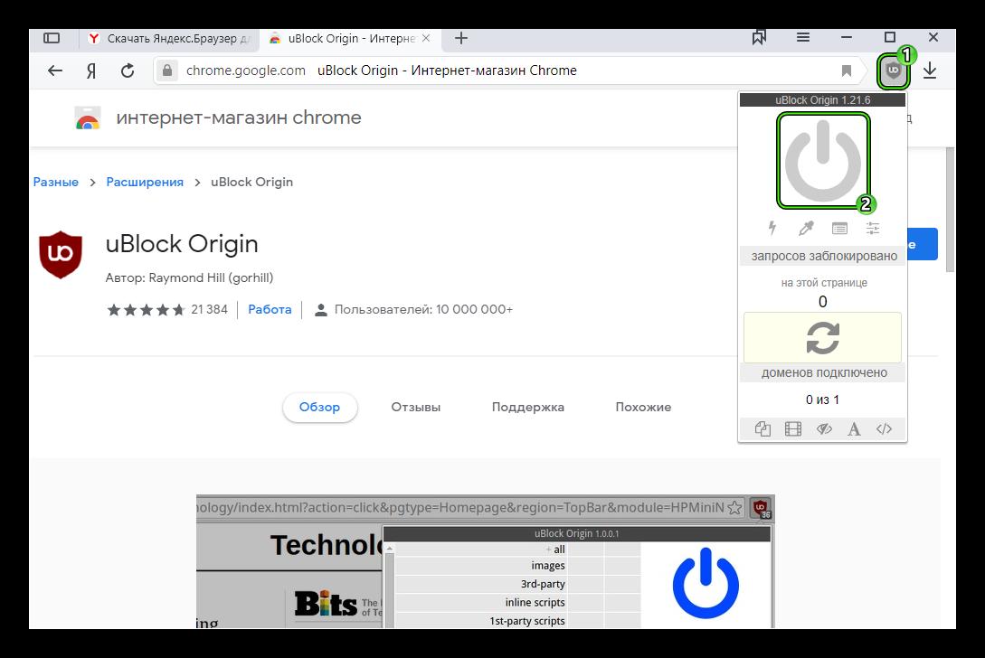 Выключить расширение uBlock Origin для Яндекс.Браузера
