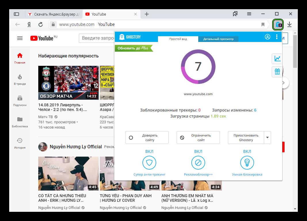 Вызов расширения Ghostery в Яндекс.Браузере