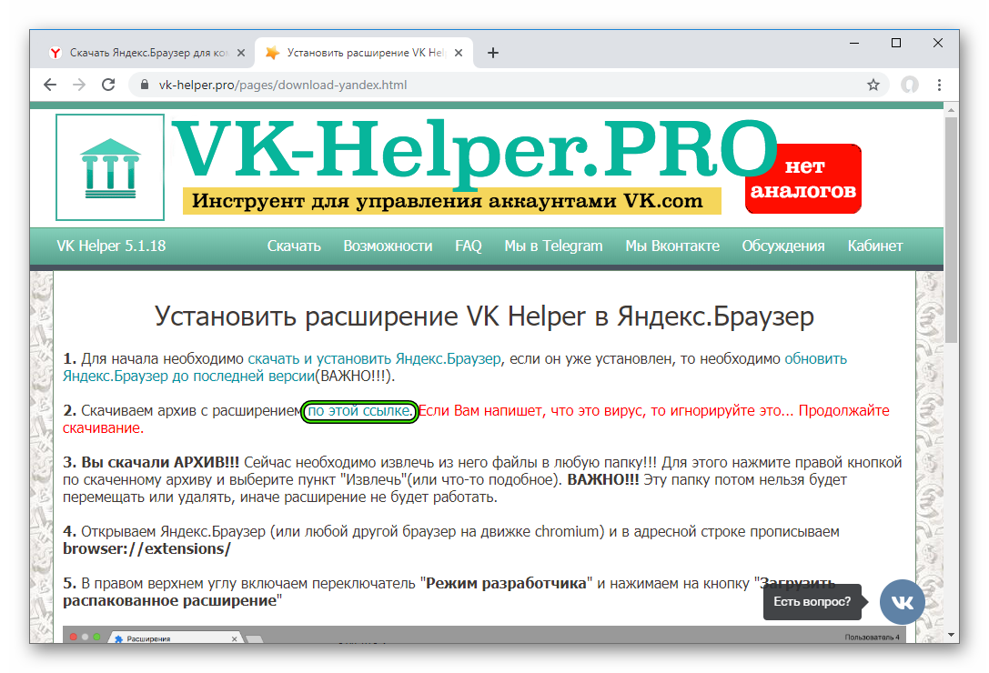 Загрузка расширения VK Helper для Google Chrome