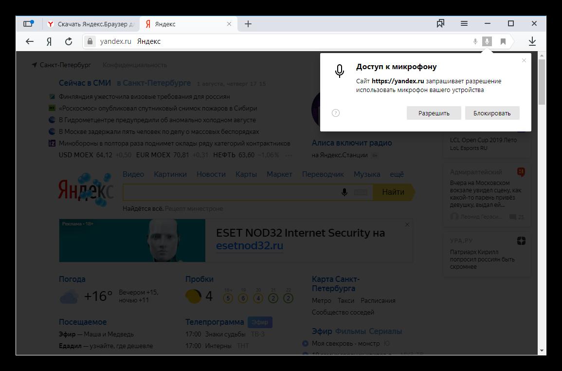 Запрос на доступ к микрофону в Яндекс.Браузере