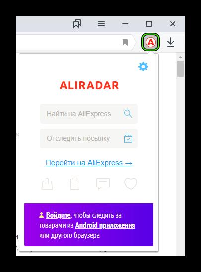 Запуск расширения Aliradar для Яндекс.Браузера