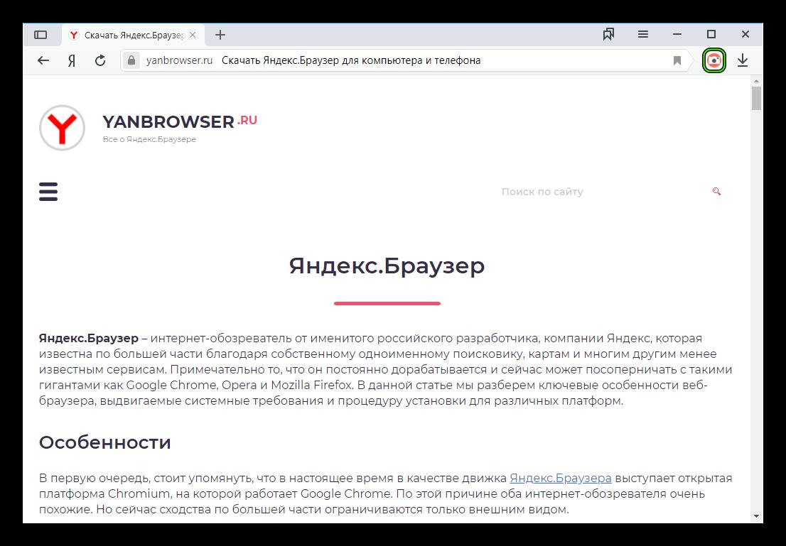 Запуск расширения Instagram Web для Яндекс.Браузера