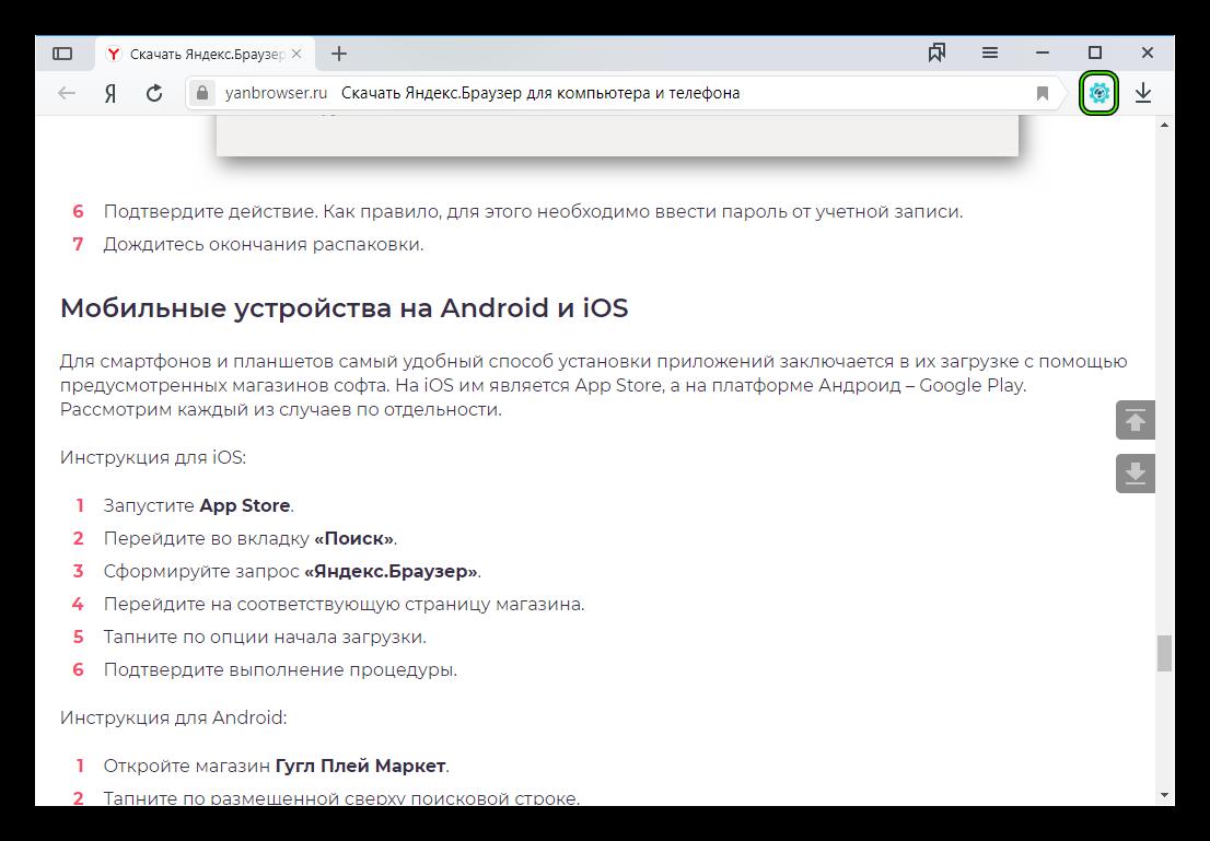 Запуск расширения iMacros для Яндекс.Браузера