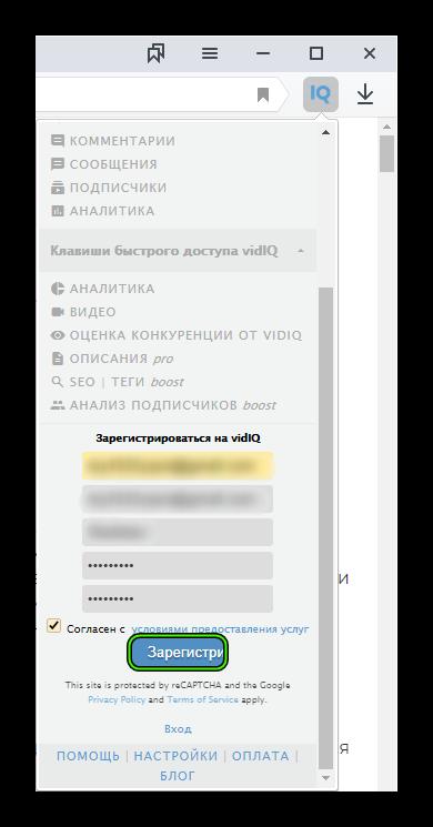 Зарегистрироваться в расширении vidIQ для Яндекс.Браузера