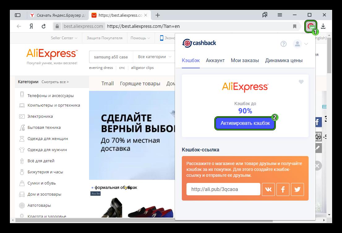 Активировать расширение ePN Cash Back для Яндекс.Браузера