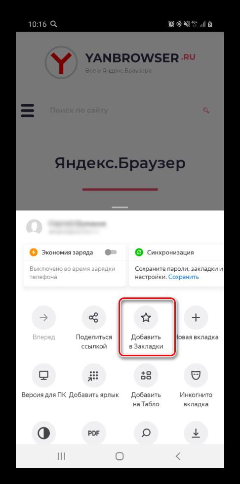 Добавить в закладки в Яндекс Браузере на телефоне