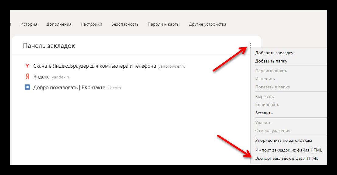 Экспорт закладок в HTML-файл в Яндекс Браузере