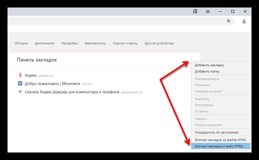 Экспорт закладок в файл в Яндекс Браузере