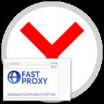 Fast Proxy для Яндекс.Браузера