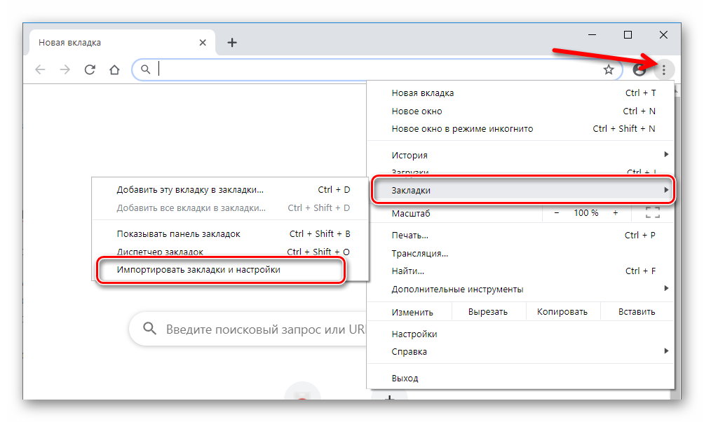 Импорт закладок и настроек в Google Chrome